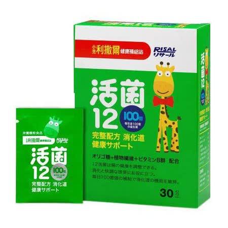 小兒利撒爾 活菌12(每包含有100億以上的活性乳酸菌)30包*2組