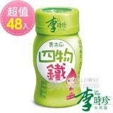 李時珍 青木瓜四物鐵 48 瓶