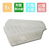 《白冰冰》附蓋大塊製冰收納盒(4入組)