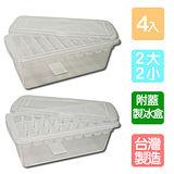《白冰冰》附蓋大+小製冰收納盒(4入組)