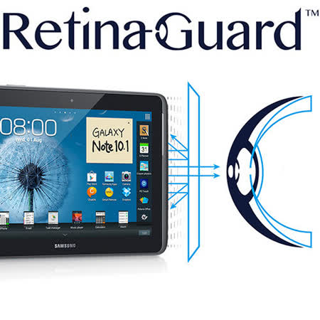 RetinaGuard 視網盾 Samsung Galaxy Note10.1 眼睛防護 防藍光保護膜(不適用2014特仕版)