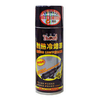 黑珍珠耐熱冷烤漆450ml