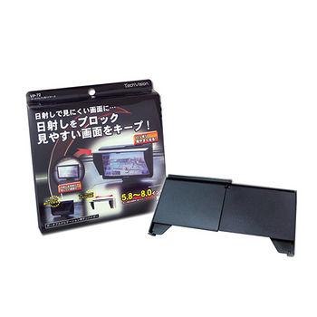 伸縮式螢幕遮光罩VP-72