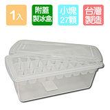《白冰冰》附蓋小塊製冰收納盒(4入組)