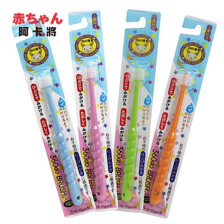 日本 STB 360度蒲公英兒童牙刷