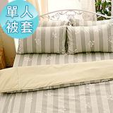 J‧bedtime【荷蘭花海鎮】單人精梳棉被套