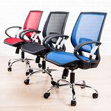 全網布鐵腳PU輪辦公椅/電腦椅(3色)