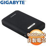 Gigabyte技嘉 RF-G90B 大容量 9000mAh行動電源