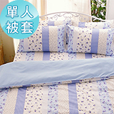 J‧bedtime【馨花綻放-藍】單人精梳棉被套