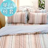 J‧bedtime【幸福和弦-藍】單人精梳棉被套