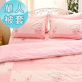 J‧bedtime【花漾約定】單人精梳棉被套