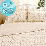 J‧bedtime【莫內的花園-米】單人精梳棉被套