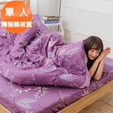 J‧bedtime【挪威森林】單人精梳棉被套
