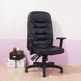 專利3D機能高背皮面辦公椅/電腦椅