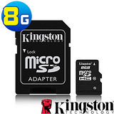 金士頓Kingston 8GB microSDHC Class10 記憶卡