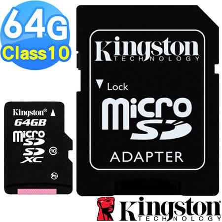 【Kingston金士頓】 64GB microSDXC UHS-I Class10 記憶卡(公司貨)