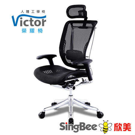 SingBee欣美-Victor 高級人體工學椅-黑色