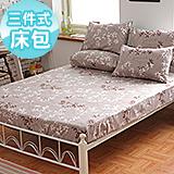 J‧bedtime【品竹調絲-海松茶色】雙人三件式精梳棉床包+枕套組
