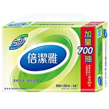 倍潔雅抽取式衛生紙150抽*14包