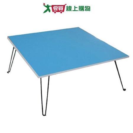 建鈞彩色和室摺疊桌-藍色(60*60*32cm)