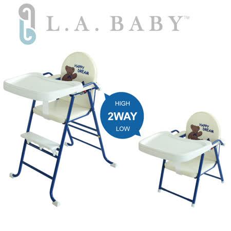 L.A. Baby 美國加州貝比 高低可調兩用嬰兒餐椅/兒童椅-海軍藍