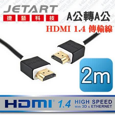 JetArt 捷藝 4.0mm 超細線徑 A公對A公 HDMI 1.4 傳輸線 2m (HDB1420AA)