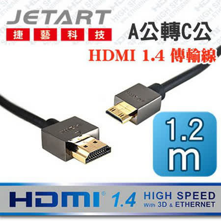 JetArt 捷藝 4.0mm 超細線徑 A公對C公 HDMI 1.4 傳輸線 1.2m (HDC1412AC)