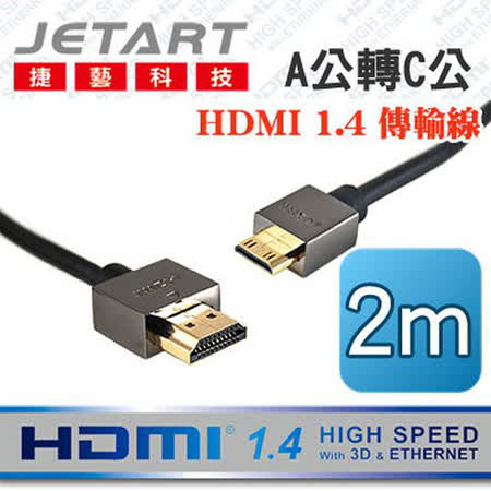 JetArt 捷藝 4.0mm 超細線徑 A公對C公 HDMI 1.4 傳輸線 2.0m (HDC1420AC)