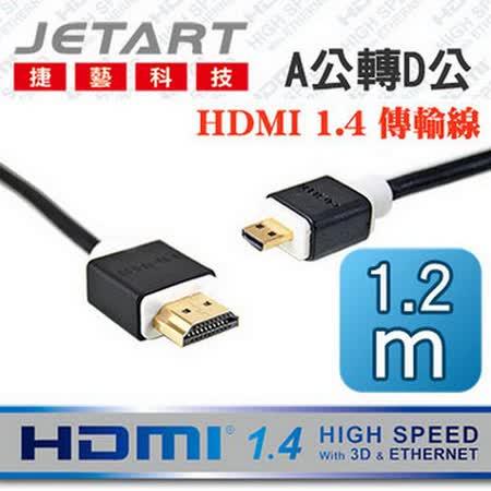 JetArt 捷藝 4.0mm 超細線徑 A公對D公 HDMI 1.4 傳輸線 1.2m (HDB1412AD)