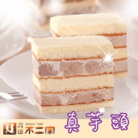 【高雄不二家】真芋頭蛋糕(2條)(含運)