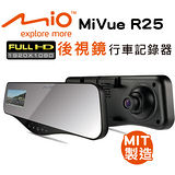Mio MiVue R25後照鏡Full HD行車記錄器(加贈16G記憶卡)