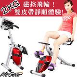 【來福嘉LifeGear】25030 XKross 磁控法拉利健身車(2公斤鑄鐵飛輪 8段阻力 雙傳動)