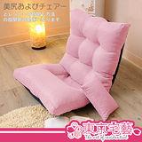 美臀日系澎澎和室椅/沙發床(五段式調整)