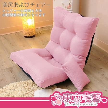 【東京宅藝】美臀日系澎澎和室椅/沙發床(五段式調整)