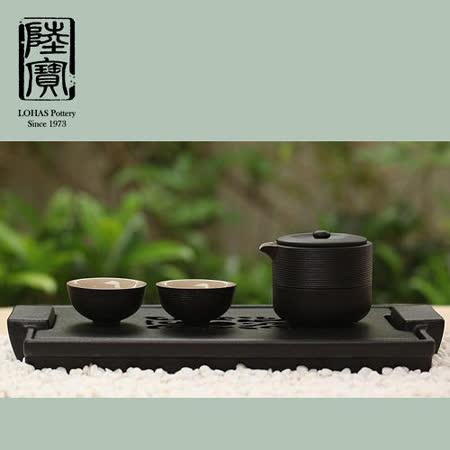 【陸寶】璇紋旅行壺茶盤組(4件式)