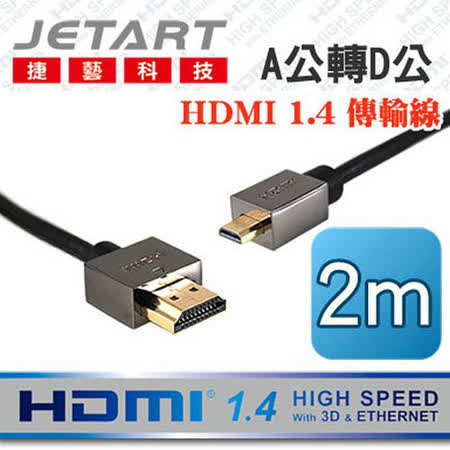 JetArt 捷藝 4.0mm 超細線徑 A公對D公 HDMI 1.4 傳輸線 2m (HDB1420AD)