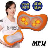 MFU溫暖心型按摩紓壓枕(原廠貨)