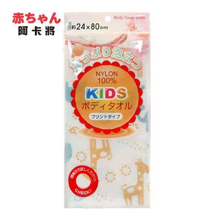 寶寶泡立洗澡巾(24×80)
