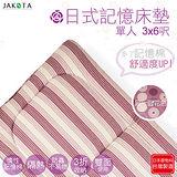 JAKOTA粉紫泡泡雙面日式記憶床墊3尺