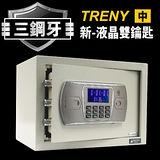 B-3 保險箱 TRENY-液晶雙鑰匙保險箱-中 (HD3406-25LMK)