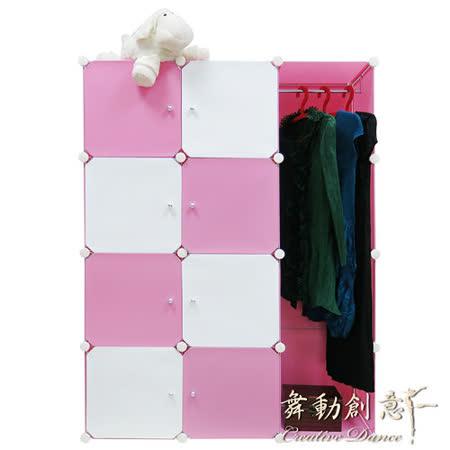 【舞動創意】濃情馬卡龍系列-百變超大附八門掛衣櫃-五色任選