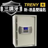 B-3 保險箱 TRENY-新液晶式雙鑰匙保險箱-大 (HD-2515-50LMK)