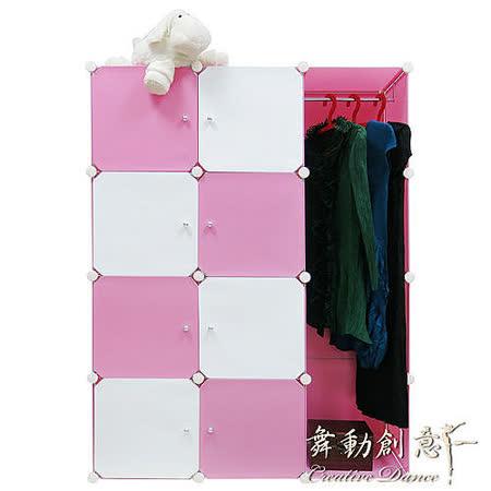 【舞動創意】濃情馬卡龍系列-百變超大附八門掛衣櫃-莓果香草