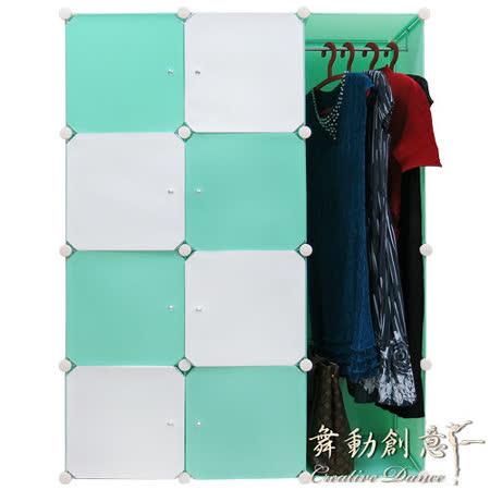 【舞動創意】濃情馬卡龍系列-百變超大附八門掛衣櫃-抹茶拿鐵