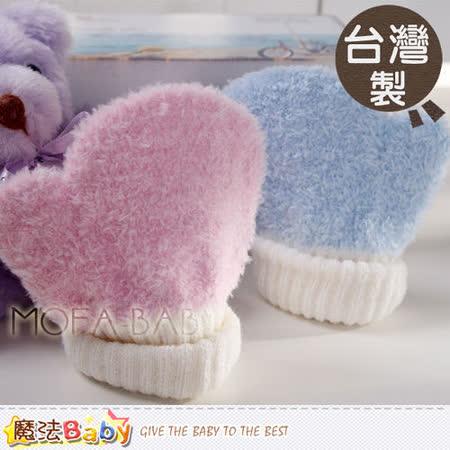 魔法Baby~台灣製造嬰兒護手套(藍.粉)~兩雙同色一組~嬰幼兒用品~g3894