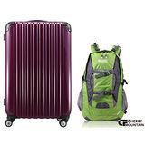 【AOU+櫻桃峰】28吋鏡面旅行箱+輕量抗撕裂後背包(90-009A貴族紫+68-055綠色)