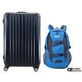 【AOU+櫻桃峰】28吋鏡面旅行箱+輕量抗撕裂後背包(90-009A紳仕藍+68-055水藍色)