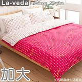 La Veda【秘密-旋律】雙人加大四件式精梳純棉被套床包組