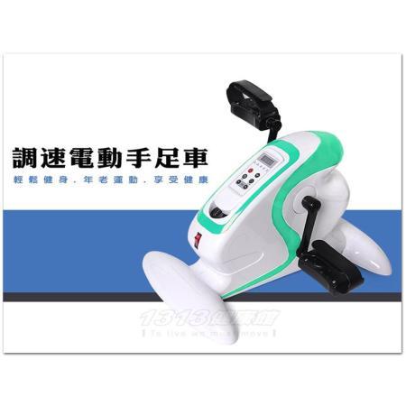 【1313健康館】電動調速遙控有氧健身車/ 手足車YL-828 / 腳踏車 超大LCD液晶顯示