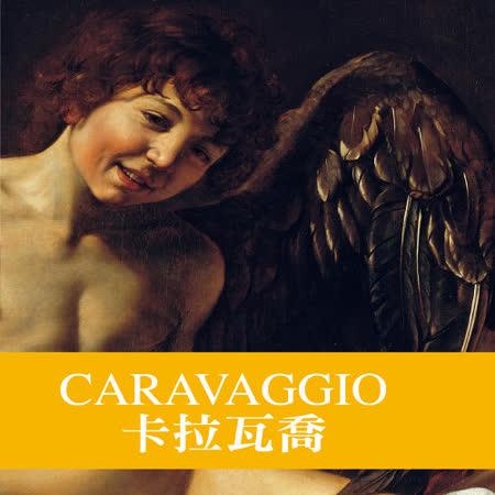 【閣林】天才藝術家系列─卡拉瓦喬(1書+1DVD)
